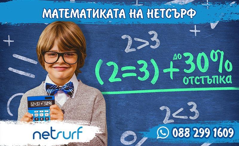 Математиката на NetSurf