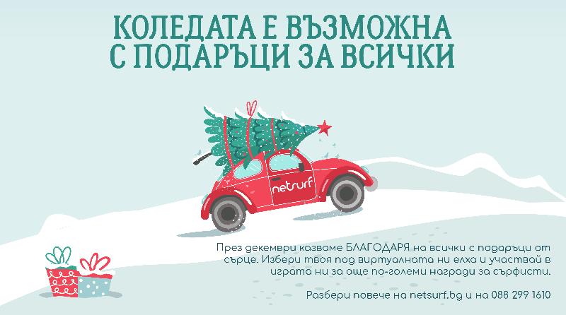 Коледата е възможна с подаръци за всички